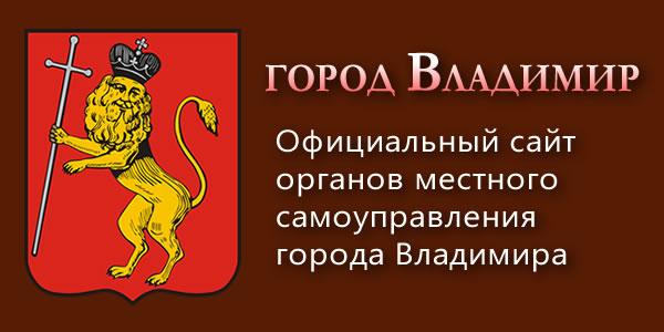 Сайт органов местного самоуправвления Владимира